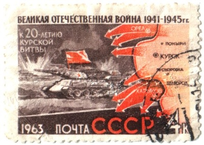 USSR Stamp - 20th anniversary of Battle of Kursk